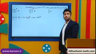 آموزش بهینه سازی در فصل پنجم ریاضی دوازدهم تجربی از علی هاشمی