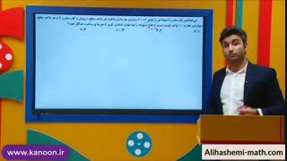 ریاضی دوازدهم تجربی آموزش بهینه سازی هندسی از علی هاشمی