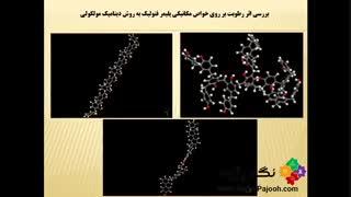 نگار پژوه :: بررسی اثر رطوبت بر روی خواش مکانیکی پلیمر فنولیک به روش دینامیک مولکولی