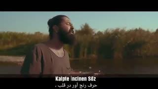 آهنگ ترکی با زیر نویس فارسی - غمگین و عاشقانه