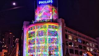 رقص نور زیبای ساختمان فیلیپس در هلند