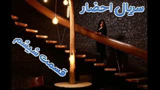 دانلود کامل و رایگان سریال احضار ایرانی قسمت 6 Full HD | لینک دانلود رایگان قسمت 6  احضار ترسناک