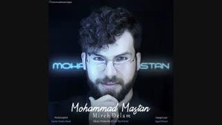 میره دلم - محمد مستان