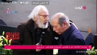 تسلیت جمشید مشایخی به علی نصیریان در اختتامیه سی و هفتمین جشنواره فیلم فجر