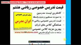 هزینه کلاس خصوصی ریاضی هشتم سال 98 در تهران