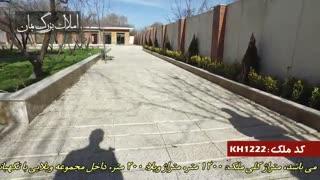 فروش باغ ویلای لوکس در ملارد کد 1222 املاک بمان