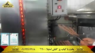 """پخت با کباب پز اتوماتیک """"تابش استیلا"""" 1600"""