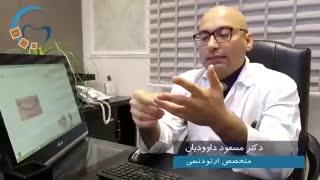 ارتودنتیست تهران | دکتر داودیان