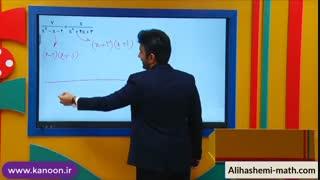 ریاضی نهم تدریس فصل هفتم عبارت گویا از علی هاشمی