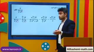 تدریس گویا کردن مخرج کسر در ریاضی  نهم از علی هاشمی