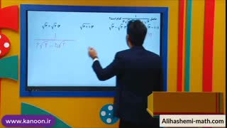 آموزش گویا کردن مخرج کسر در ریاضی نهم از علی هاشمی