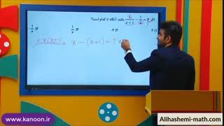 ریاضی نهم آموزش حل معادله گویا از علی هاشمی