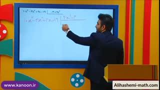 ریاضی نهم تدریس تقسیم چند جمله ای ها ازعلی هاشمی