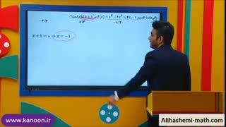 آموزش ریاضی نهم فصل هفتم تقسیم چند جمله ای از علی هاشمی