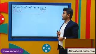 تدریس فصل هفتم ریاضی نهم تقسیم چند جمله ای از علی هاشمی