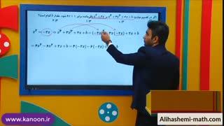 آموزش محاسبه باقیمانده در تقسیم ریاضی نهم از علی هاشمی