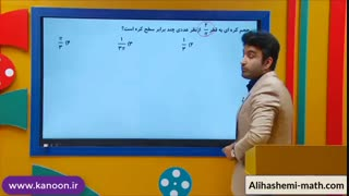 آموزش ریاضی نهم هندسه محاسبه حجم و مساحت کره ازعلی هاشمی