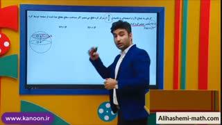 ریاضی نهم هندسه تدریس دوران و برش در کره از علی هاشمی