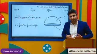 ریاضی نهم هندسه تدریس حجم و مساحت نیم کره از علی هاشمی
