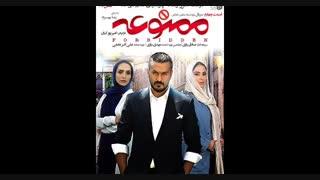 دانلود سریال ممنوعه فصل 2 قسمت 4 (رایگان) (کامل) | دانلود مستقیم قسمت 4 فصل 2 ممنوعه ایرانی جدید