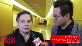 مصاحبه با کیوان مقدم-برنده سیمرغ بهترین طراحی صحنه فیلم غلامرضا تختی