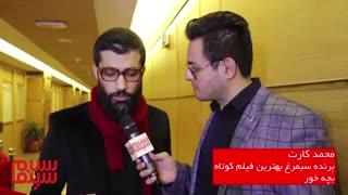 مصاحبه با محمد کارت-برنده سیمرغ بهترین فیلم کوتاه بچه خور