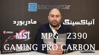 جعبه گشایی مادربورد MSI MPG Z390 GAMING PRO CARBON