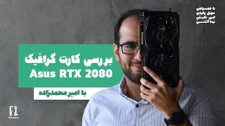 نقد و بررسی اختصاصی بینوشا با کارت گرافیک RTX 2080