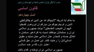 آشنایی با قوانین جمهوری اسلامی ایران/5