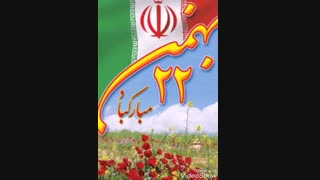 این راهپیمایی یکی از زیباترین راهپیمایی های شهرم بود ❤ ۲۲ بهمن ✌ مبارک ❤