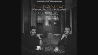 Hamed Takalloo Feat Ahmad Alizade - Del Kandan | آهنگ جدید و غمگین حامد تکلو و احمد علیزاده به نام دل کندن