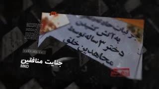 رد خون-۴ | ماجرای تلخ دختربچهای که زنده زنده سوزانده شد