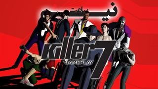 نیم ساعت | Killer 7