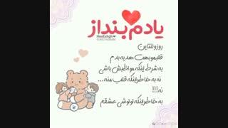 ولنتاینمون مبارک عشق من(: