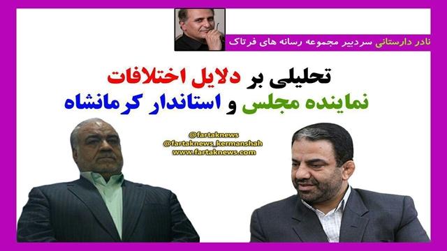 تحلیلی بر دلایل اختلافات نماینده مجلس و استاندار کرمانشاه