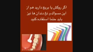 چرا رعایت بهداشت دهان و دندان مهم است؟