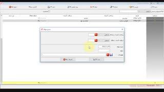 حواله حسابداری در نرم افزار سازه حساب