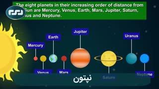 سیاره های منظومه ی شمسی