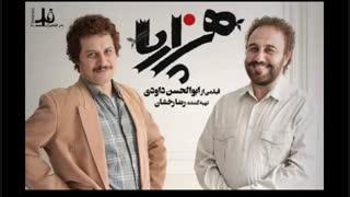 دانلود مستقیم هزارپا کامل و رایگان (سینمایی) (Direct Link) | دانلود فیلم ایرانی هزارپا سینما_کیفیت HD