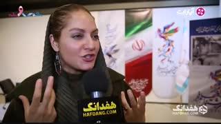 گفتگو با مهناز افشار در روز آخر جشنواره فیلم فجر97