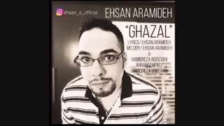 آهنگ جدید و زیبای احسان آرمیده به نام غزال