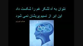 برگزیده ابیات ناب/صائب تبریزی2