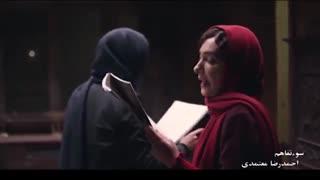 تیزر فیلم سوتفاهم ساخته احمدرضا معتمدی