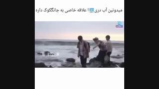وقتی حتی دریا هم عاشق جانگ کوکه....