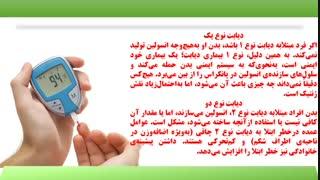 پیشگیری و درمان دیابت
