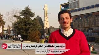 کباب برگ در نمایشگاه بین المللی گردشگری تهران