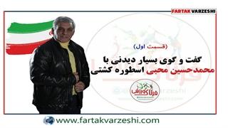 محمدحسین محبی و گفته هایی از جنس کشتی