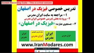 تدریس خصوصی فیزیک در اصفهان توسط معلم مجرب
