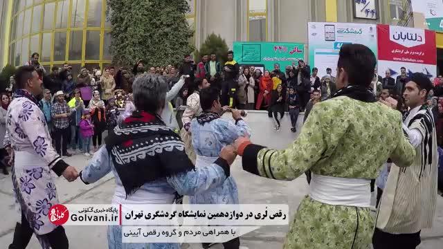 رقص لری در نمایشگاه بین المللی گردشگری تهران