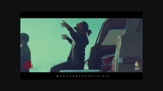 موزیک ویدیو سریال رقص روی شیشه (ماکان بند)
